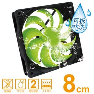 8公分黑綠可拆式奈米防水風扇 (大4PIN)