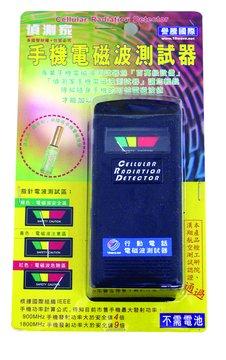 CZ-009手機電磁波測試器