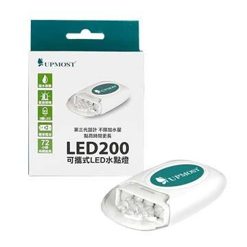 UPMOST 登昌恆 LED200 可攜式LED水點燈