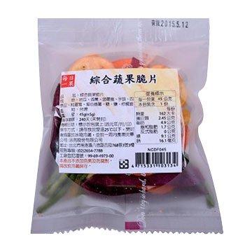 NCDF045 綜合7種蔬果脆片45g隨手包