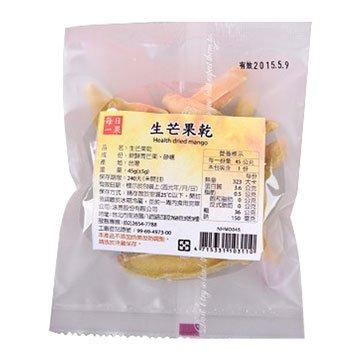 NHMD045 生芒果乾(情人果)-45g隨手包
