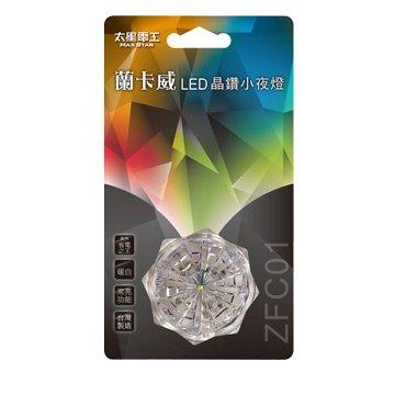 MAX STAR 太星 ZFC01 蘭卡威LED晶鑽小夜燈(暖白)