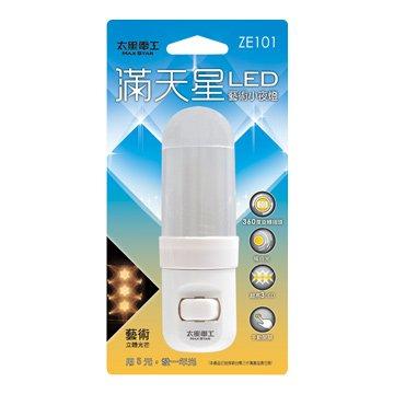 MAX STAR 太星 ZE101 滿天星LED藝術小夜燈(暖白)(手動)