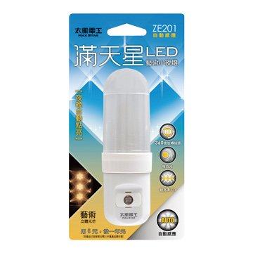 MAX STAR 太星 ZE201 滿天星LED藝術小夜燈(暖白)(自動)