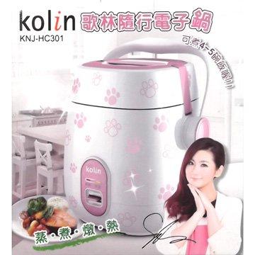 5人份 隨行電子鍋 KNJ-HC301 粉色