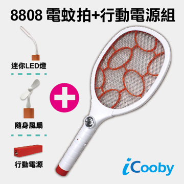 iCooby  8808 行動拍擋 電蚊拍+行動電源 組