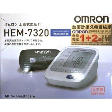 HEM-7320血壓計 (日製)