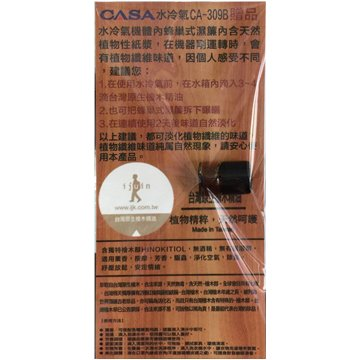 檜木精油 (水冷扇贈品)