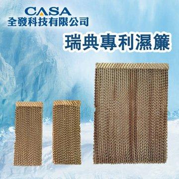 環保水冷氣專用濕簾
