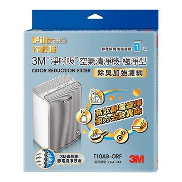 3M T10AB 除臭加強清淨機濾網(772020)