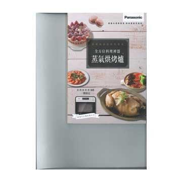 蒸氣烘烤爐贈品書-全方位料理神器食譜