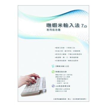 嘸蝦米輸入法-書+家用版軟體