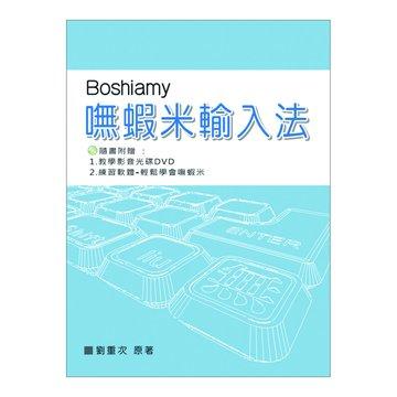 嘸蝦米輸入法-教學書