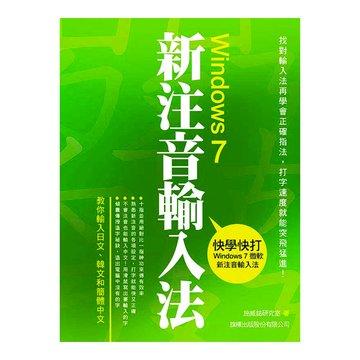 Windows 7 新注音輸入法