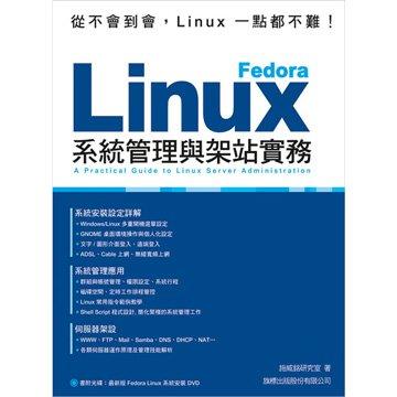 flag 旗標 Fedora Linux 系統管理與架站實務