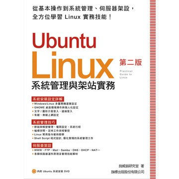 flag 旗標 Ubuntu 系統管理與架站實務 第2版