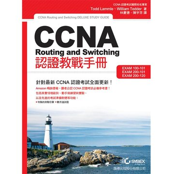 CCNA Routing and Switching 認證教戰手冊