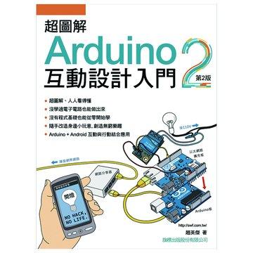超圖解Arduino 互動設計入門 第二版