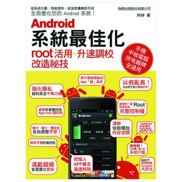 Android 系統最佳化- root 活用‧升速調校