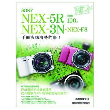 SONY NEX-5R‧NEX-3N‧NEX-F3 相機 100% 手
