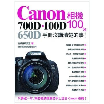 Canon 700D‧100D‧650D 相機 100% 手冊沒