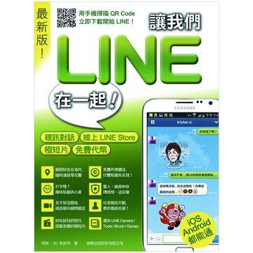 讓我們 LINE 在一起! 最新版! - 視訊對話