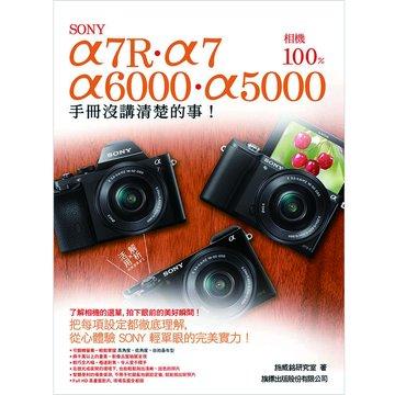 Sony A7R‧A7‧A6000‧A5000相機 100% 手冊
