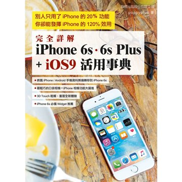 flag 旗標 完全詳解 iPhone6s‧6s Plus + iOS9 活用事