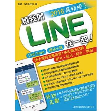 flag 旗標 讓我們 LINE 在一起! 2016 最新版! - LINE