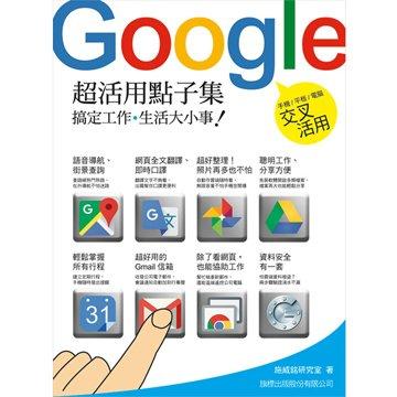 flag 旗標 Google 超活用點子集- 搞定工作‧生活大小