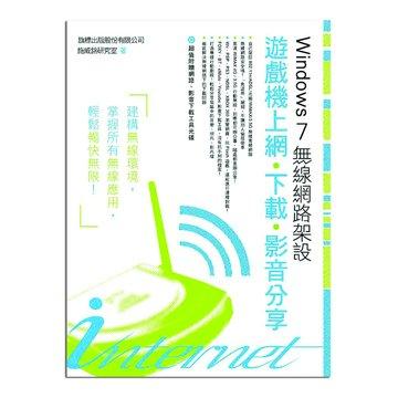 Windows 7 無線網路架設、遊戲機上網、下載