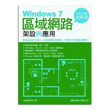 Windows 7 區域網路架設與應用 - 有線無線