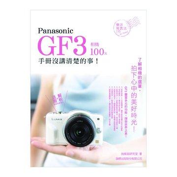 Panasonic GF3 相機 100% 手冊沒講清楚的事