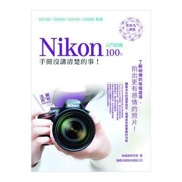 Nikon 入門相機 100% 手冊沒講清楚的事