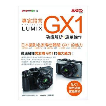 專家證言 Panasonic Lumix GX1 功能解析。