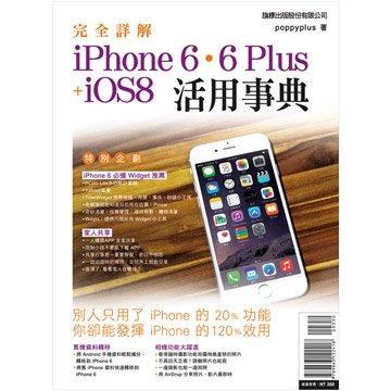 完全詳解 iPhone 6‧6 Plus + iOS8 活用事