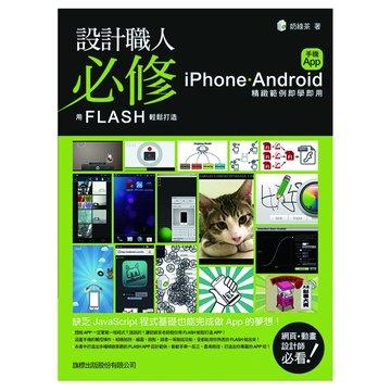 設計職人必修: 用 Flash 輕鬆打造 iPhone /