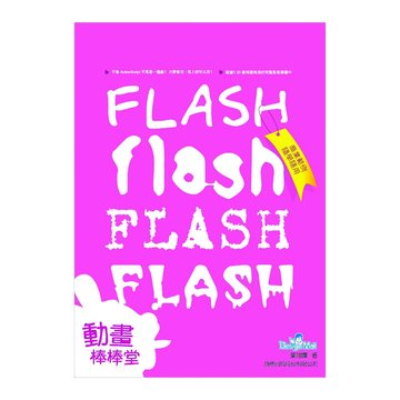 FLASH 動畫棒棒堂 - 商業範例隨學隨用