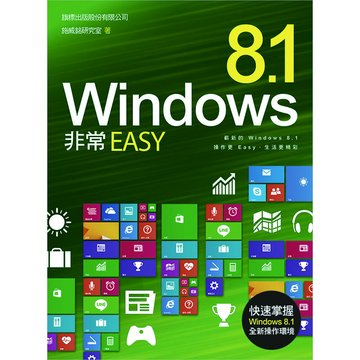 flag 旗標 Windows 8.1 非常 EASY