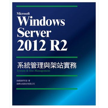 flag 旗標 Microsoft Windows Server 2012 R2 系統管