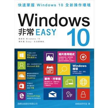 flag 旗標 Windows 10 非常 EASY