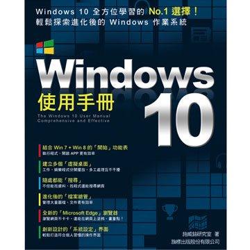 flag 旗標 Windows 10 使用手冊