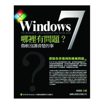Windows 7 哪裏有問題 - 微軟沒講清楚的事