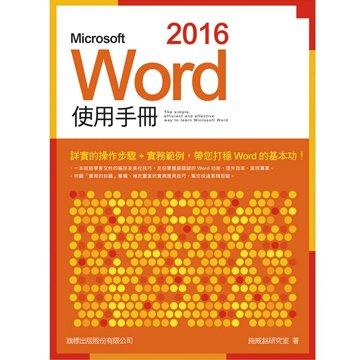 flag 旗標 Microsoft Word 2016 使用手冊