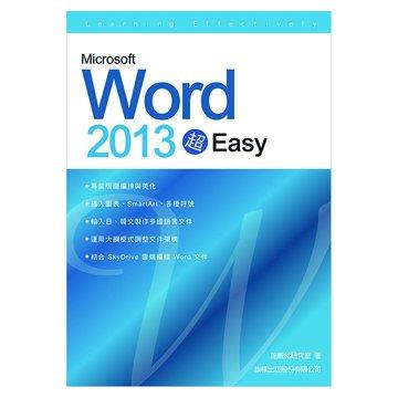 Microsoft Word 2013 超 EASY!