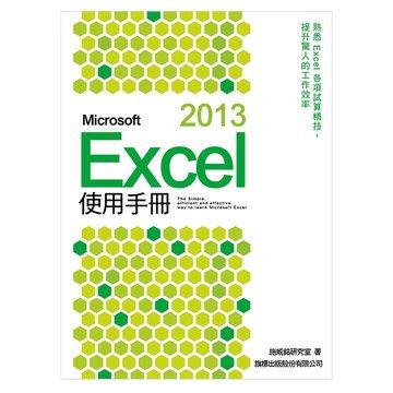 flag 旗標 Microsoft Excel 2013 使用手冊