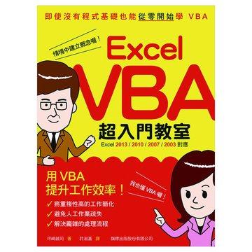 Excel VBA 超入門教室