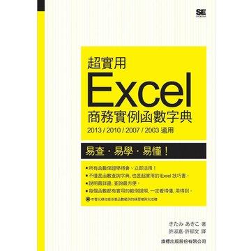 flag 旗標 超實用 Excel 商務實例函數字典 (2013/2010