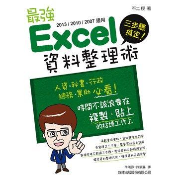 flag 旗標 三步驟搞定! 最強 Excel 資料整理術 (2013/