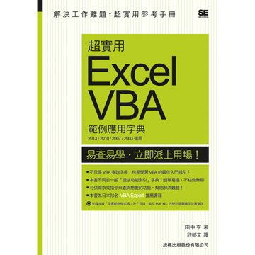 flag 旗標 超實用 Excel VBA 範例應用字典 (2013/2010